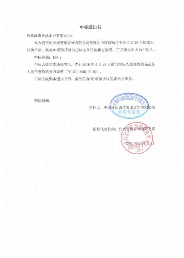 2016年中国移动辽宁公司中标通知书