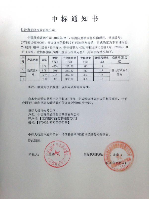 2016-2017年中国移动陕西公司中标通知书(包2)