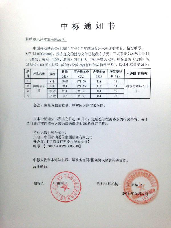 2016-2017年中国移动陕西公司中标通知书(包1)